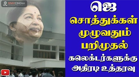 IAS officers appointed to seize Jayalalitha's properties