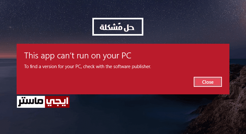 مشكلة This app can't run on your PC في ويندوز 10