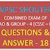 TNPSC VAO GROUP 4 ONLINE TEST 1 ஒருங்கிணைந்த குடிமைப் பணிகள் குரூப் 4 மற்றும் விஏஓ தேர்வுகளுக்கான வினா-விடை - 1