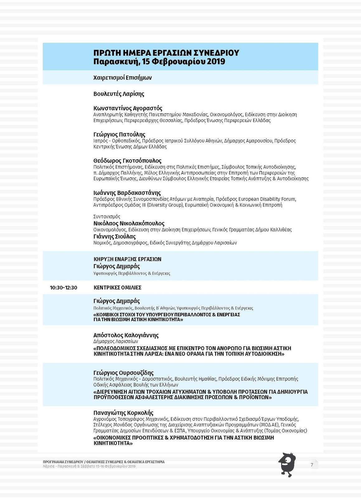 Σημαντικοί ομιλητές στο συνέδριο για την αστική κινητικότητα στις ... 7bce5a55618