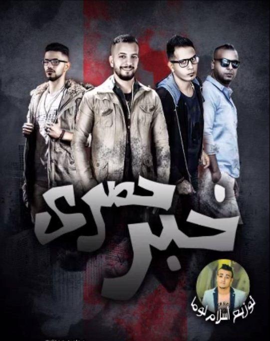 تحميل وإستماع مهرجان خبر حصري mp3 غناء فريق مافيا العظماء 2017 توزيع اسلام لوما على رابط سريع ومباشر