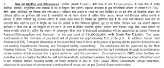 ISRO Assistant, Steno Salary