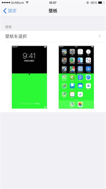 設定アプリの壁紙設定画面