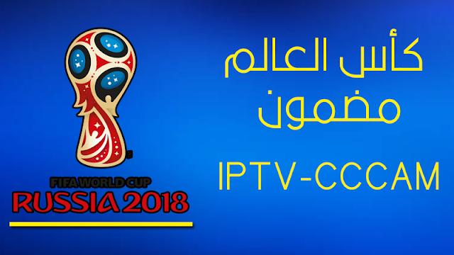 3 مواقع تضمن لك مشاهدة كأس العالم بالمجان iptv cccam