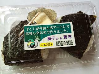こしがや田んぼアート2014(南越谷阿波踊り)田植え