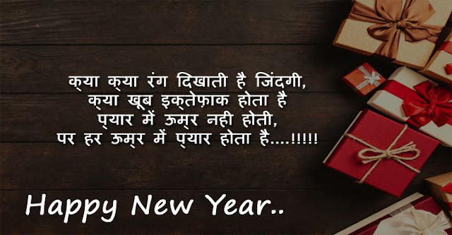 Happy New Year Love Shayari For Husband
