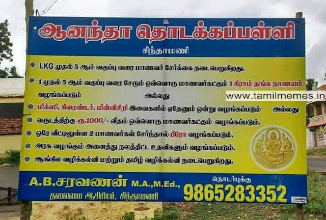 Funny School Advertisement, Thenkasi
