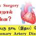 முடியுரு நாடி (இதய) நோய் | Coronary Artery Disease
