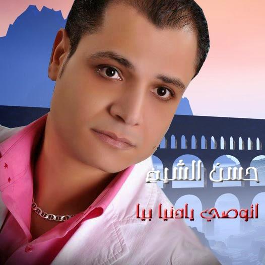 تحميل اغنية اتوصي يادنيا بيا mp3 غناء حسن الشيخ 2015 على رابط سريع ومباشر