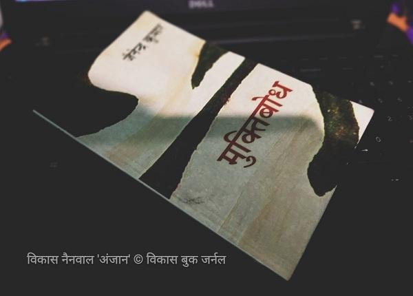 मुक्तिबोध - जैनेन्द्र कुमार