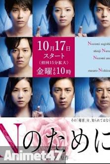 N no Tame Ni -Tất Cả Vì Em -  2013 Poster