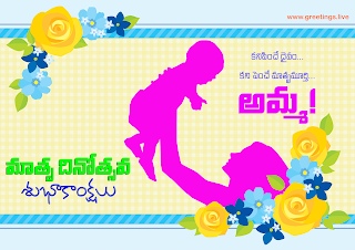 Mother holding a baby, yellow flowers,Mothers Day in Telugu (మాతృ దినోత్సవం) Images, Prapancha Matru Dinotsavam Subhakankshalu,