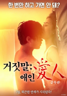 [เกาหลี18+] Lying Lover (2017) [Soundtrack]