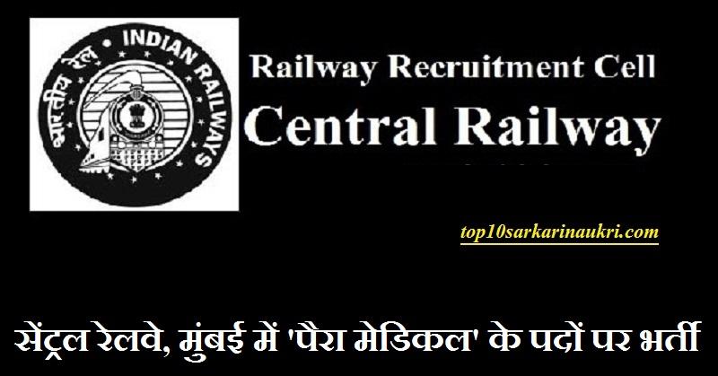 Central Railway Recruitment 2019 | Para-Medical Jobs | सेंट्रल रेलवे भर्ती