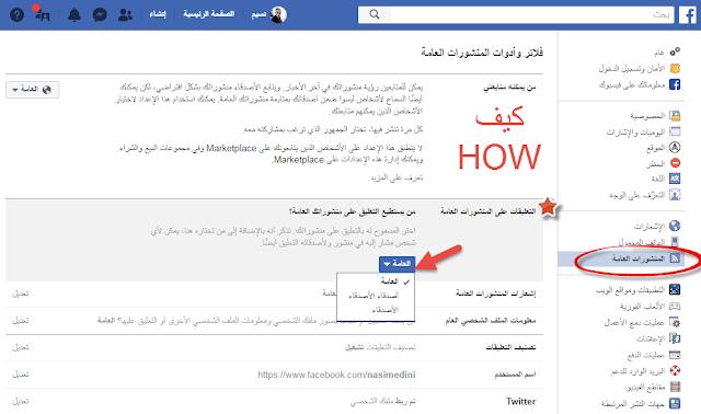 كيفية منع التعليقات على المنشورات العامة في فيسبوك