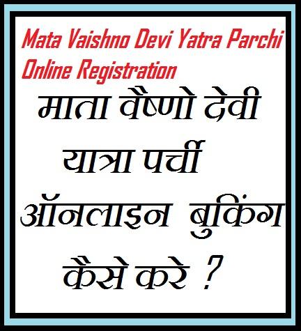 Mata Vaishno Devi Yatra Parchi Online Registration