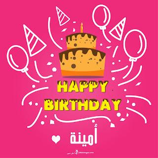 حلوة عيد ميلاد باسم امينة Makusia Images