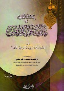 إعانة الطالب في بداية علم الفرائض - أحمد الأهدل