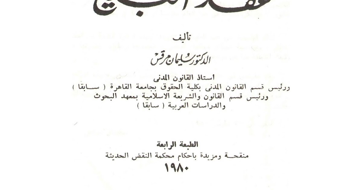 مؤلفات سليمان مرقس