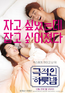 Film Semi Korea My Friend's Wife 2 (2016) HDRip [Subtitle Indonesia Tidak Tersedia] 18+