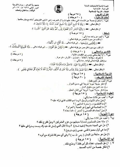 أسئلة مادة التربية الاسلامية للصف السادس الأبتدائي 2017/2016 الدور الثاني