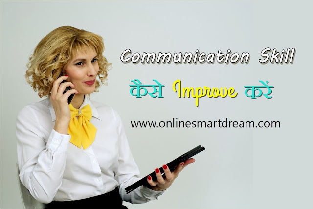 improve communication skills in hindi