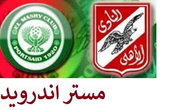 مشاهدة مباراة الاهلي المصري اليوم 28/11/2017  بث مباشر اون لاين بدون تقطيع يوتيوب