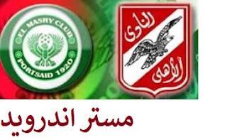 نتيجة مباراة الاهلي المصري اليوم 28/11/2017  بث مباشر اون لاين بدون تقطيع يوتيوب