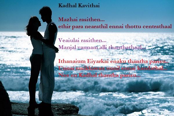 kadhalar dhinam pictures