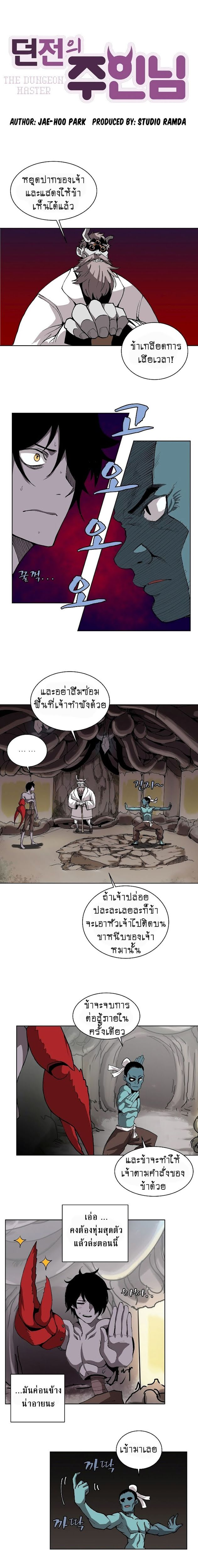 The dungeon master-ตอนที่ 5