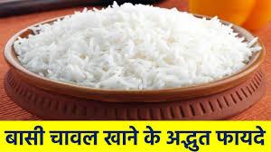 नॉर्थ ईस्ट वाले खाते है बासी चावल जानिए फायदे