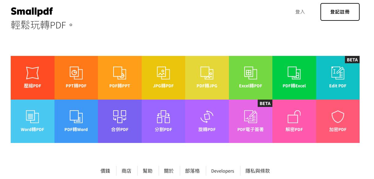 Smallpdf 線上 PDF 轉檔 Word 與編輯免費全能工具,支援中文
