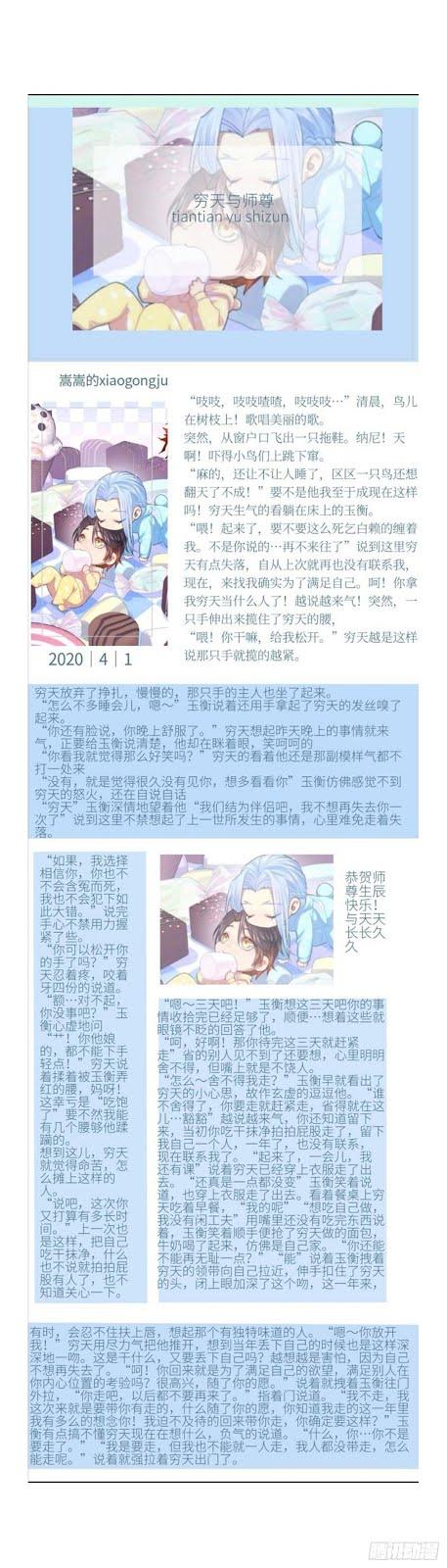 化龍記: 師尊生辰賀禮(同人圖文免費章) - 第9页