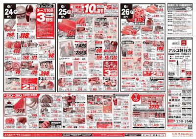 【PR】フードスクエア/越谷ツインシティ店のチラシ6月23日号