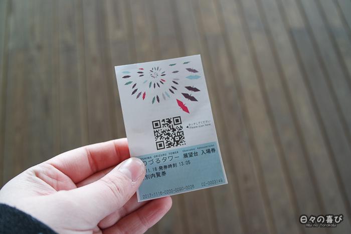 Billet d'entrée, Tour Orizuru, Hiroshima