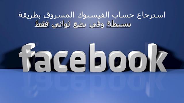 استرجاع حساب الفيسبوك المسروق بطريقة بسيطة وفي بضع ثواني فقط