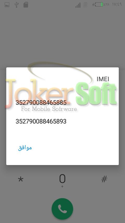 الروم العربى المسحوب لهاتف TECNO W2 مارشميلو 6 0