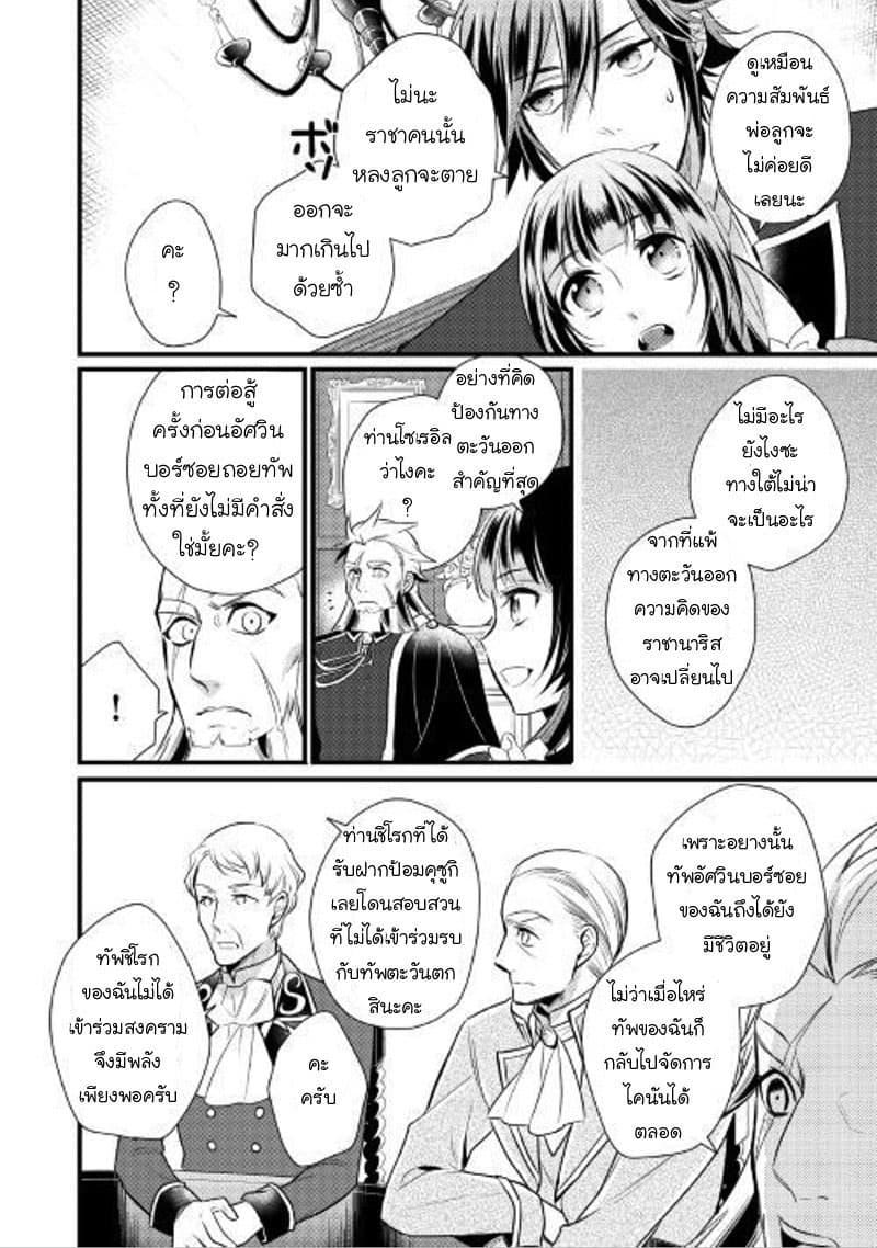 อ่านการ์ตูน Daites Ryou Koubouki ตอนที่ 10 หน้าที่ 14