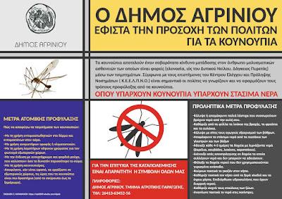 O Δήμος Αγρινίου εφιστά την προσοχή των πολιτών για τα κουνούπια ...
