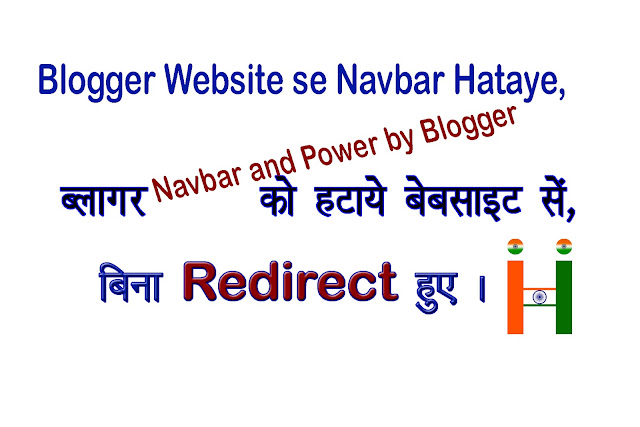 How to Remove and delete Powered by blogger and navbar ब्लागर वेबसाइट