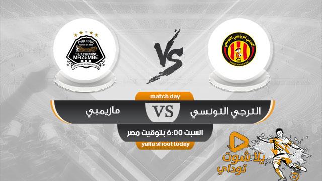 مشاهدة مباراة الترجي التونسي ومازيمبي بث مباشر