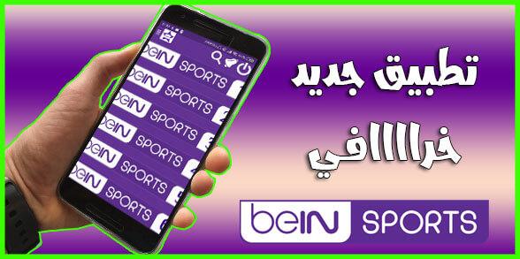 تحميل تطبيق Najm tv الخرافي لمشاهدة جميع القنوات العربية الرياضية المشفرة على الاندرويد
