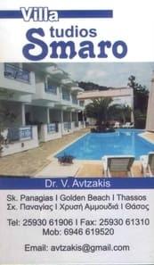 Villa studios Smaro Thassos -  tel. 25930- 61906