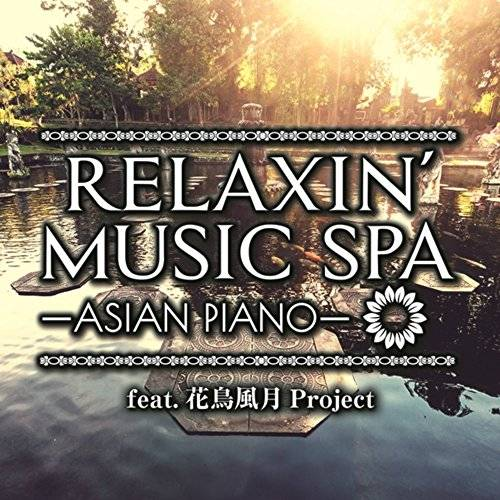 [Album] 花鳥風月Project – RELAXIN' MUSIC SPA ~ASIAN PIANO~feat.花鳥風月Project (2015.10.14/MP3/RAR)