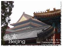 從另一個角度看故宮 [坐火車去旅行2] 金秋北京 北京篇4