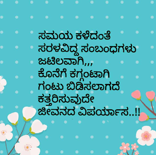 Value Of Time Meaning In Kannada Quotes