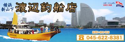 横浜 新山下 渡辺釣船店