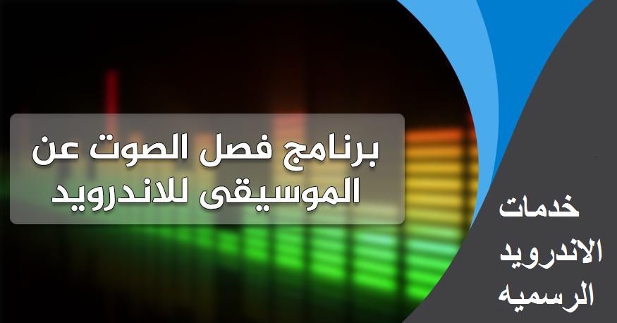 تحميل تطبيق فصل الصوت عن الموسيقي للاندرويد خدمات