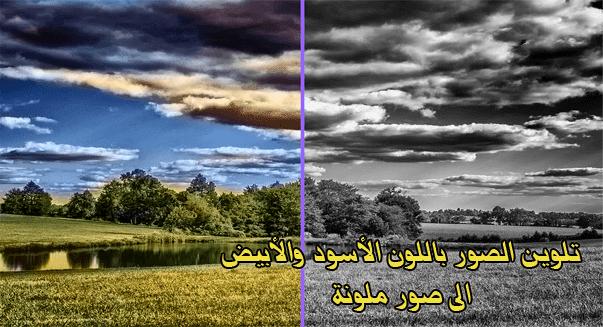 تلوين الصور باللون الأسود والأبيض الى صور ملونة - Color Black-and-White Photos