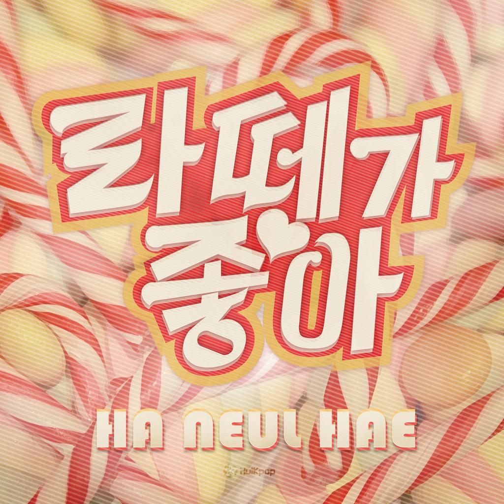 [Single] Ha Neul Hae – 라떼가 좋아